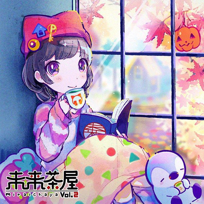 未来茶屋-Vol.2